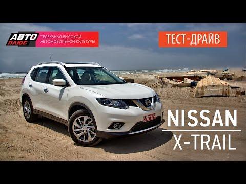 Nissan x-trail 2015 новости снимок