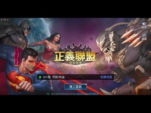 《正義聯盟:超級英雄 Justice League》手機遊戲玩法與攻略教學!