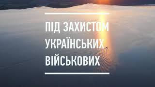Під захистом українських військових. Річка