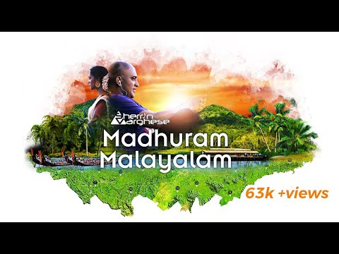Madhuram Malayalam | Sherrin Varghese Official Music Video Hd
