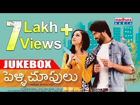 Pelli Choopulu Telugu Movie Songs | Audio Songs Jukebox | Nandu | Ritu Varma | Vijay Devarakonda
