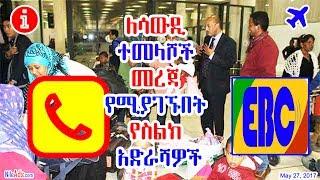 ለሳውዲ ተመላሾች መረጃ የሚያገኙበት የስልክ አድራሻዎች፡- Ethiopian Returnees from Saudi #EBC - May 27, 2017