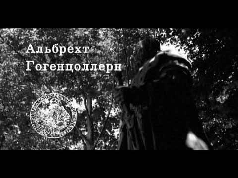 Альбрехт Гогенцоллерн