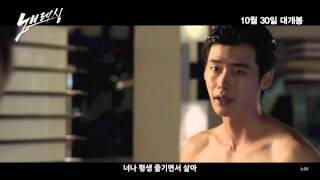 Nonton No Breathing (2013) Main Trailer -  Lotte Cinema Film Subtitle Indonesia Streaming Movie Download