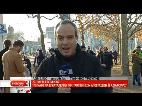 Συνάντηση Μητσοτάκη-Ερντογάν στη Σύνοδο του ΝΑΤΟ υπό τη σκιά της τουρκικής προκλητικότητας|03/12|ΕΡΤ