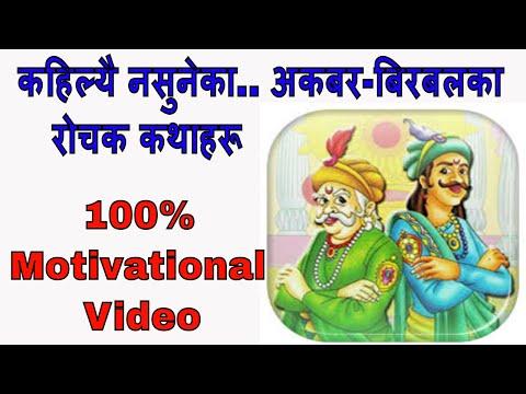 (एक चोटि सुन्नै पर्ने ...कहिल्यै नसुनेका  अकबर-बिरबलका रोचक कथाहरू Nepali Motivational Story:Tara Jii - Duration: 10 minutes.)