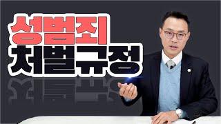 [성범죄의 변론] 성범죄 처벌 규정!