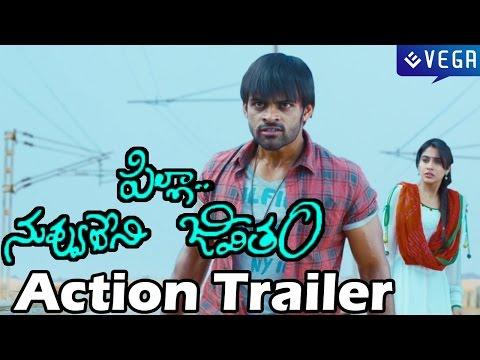 Pilla Nuvvu Leni Jeevitham - Action Trailer - Latest Telugu Movie Trailer 2014