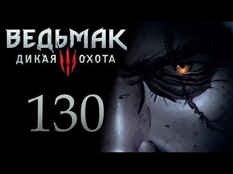 Ведьмак 3 прохождение игры на русском - Избранник Богов [#130]