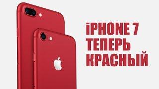iPhone 7 RED - теперь красный. Новый iPad 2017.