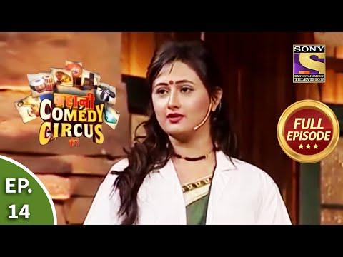 Kahani Comedy Circus Ki - कहानी कॉमेडी सर्कस की - Episode 14 - Full Episode