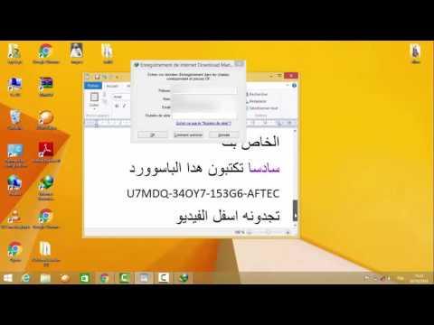 كيفية فتح برنامج Internet Download Manager بدون اي صعوبة