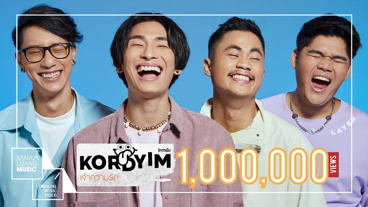 เจ้าความรัก | KORDYIM【Official MV】