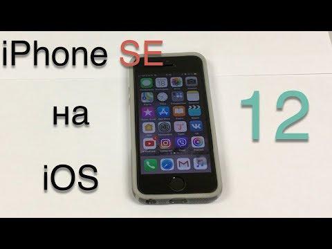 Работа iPhone SE на iOS 12