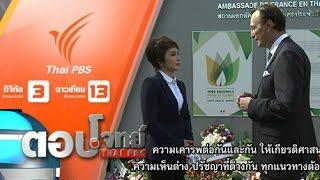 ตอบโจทย์ - สัมภาษณ์พิเศษ เอกอัครราชทูตฝรั่งเศส ประจำประเทศไทย