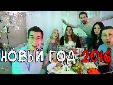 Новый год - ВлогоДекабрь (2016) (видео)