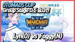 워크3 OTOMADS CUP Group Stage D조 승자전 Lyn(O) vs Foggy(N)