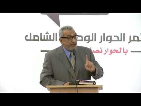 كلمة منصور الزنداني | 23 مارس | مؤتمر الحوار الوطني الشامل