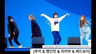 Video 레드벨벳 Red Velvet[4K Rehearsal 직캠](루키 & 빨간맛 & 피카부 & 배드보이)@180220 락뮤직 MP3, 3GP, MP4, WEBM, AVI, FLV Juli 2018