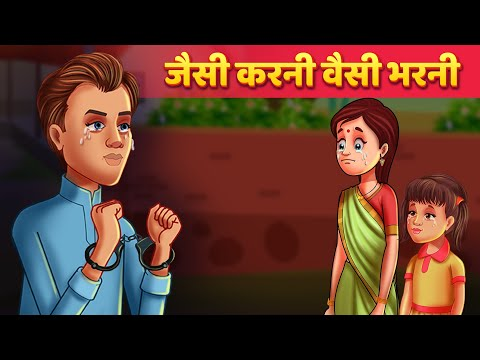 जैसी करनी वैसी भरनी | चुडैल की कहानी | Horror Hindi Kahaniya | Moral Stories | Panchatantra