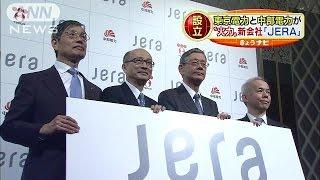 電力自由化にらみ 東電・中電が火力発電で新会社