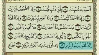 Quran DVD Sura Altakweer سورة التكوير