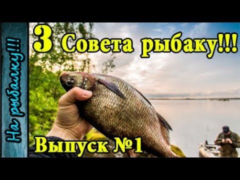 Три лайфхака на летнюю рыбалку.Про поводкиджиговую ловлю и стопора.