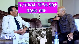 Seifu on Ebs interview with Letenal Kolonel Feseha Deseta part 2