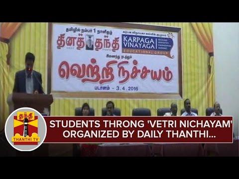 Many-Plus-Two-Students-throng-Vetri-Nichayam-Program-organized-by-Daily-Thanthi--Thanthi-TV