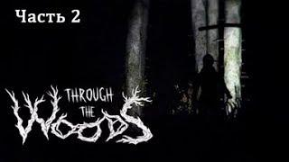 Through the Woods Прохождение Игры Часть 2