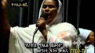 Ethiopian Orthodox Tewahedo Church Spiritual Song By Fantu