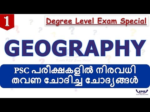 Kerala PSC Exam Portal || GEOGRAPHY || MOST REPEATED QUESTIONS IN DEGREE LEVEL EXAMS