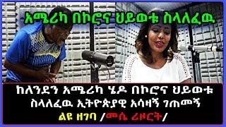 Ethiopia: ከለንደን-አሜሪካ-ሂዶ [ ህይወቱ ስላለፈዉ ኢትዮጵያዊ የሚያሳዝን ገጠመኝ ] ልዩ ዘገባ። /መሴ ሪዞርት/ #SamiStudio