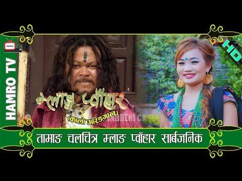 (सार्वजनिक BIKU THOKAR with Smarika Lama HAMRO TV....42 minu.)