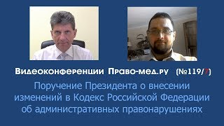 Поручение Президента о внесении изменений в Кодекс об административных правонарушениях