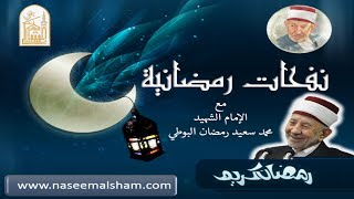 نفحات رمضانية - إياكم والاستهتار بشهر رمضان