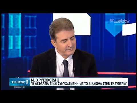 Μ. Χρυσοχοΐδης στην ΕΡΤ: Θα βιντεοσκοπούνται οι επιχειρήσεις της αστυνομίας | 15/01/2020| ΕΡΤ