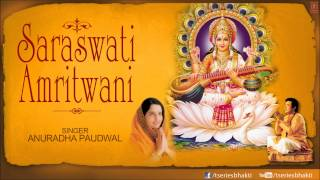 Video Saraswati Amritwani By Anuradha Paudwal download in MP3, 3GP, MP4, WEBM, AVI, FLV January 2017