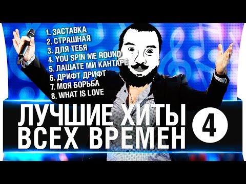 ЛУЧШИЕ ХИТЫ ВСЕХ ВРЕМЕН №4