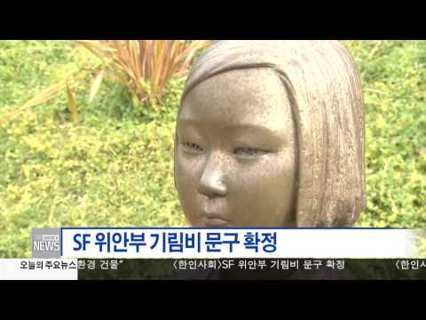 한인사회 소식 2.7.17 KBS America News