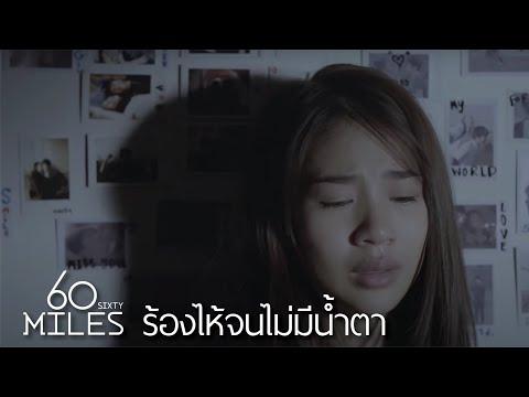 ร้องไห้จนไม่มีน้ำตา [MV] - 60 Miles