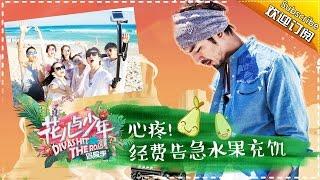 欢迎订阅湖南卫视官方频道Subscribe to Hunan TV YouTube Channel: http://bit.ly/2psnMqv 】 更新时间每周日本期看点: 神奇动物在非洲陈柏霖变饲养员▷《花...