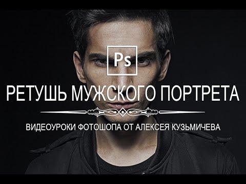 , title : 'Ретушь мужского портрета в фотошопе'