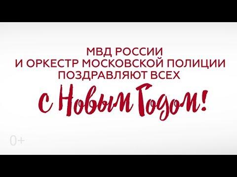 Новогодний музыкальный флешмоб МВД России