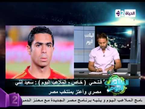 أحمد فتحي: فخور بأني مصري ولم أحصل على الجنسية القطرية