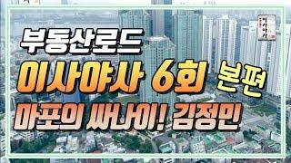 [TV조선 부동산로드 이사야사 6회] 가수 김정민, 마포의 싸나이, 마포 토박이