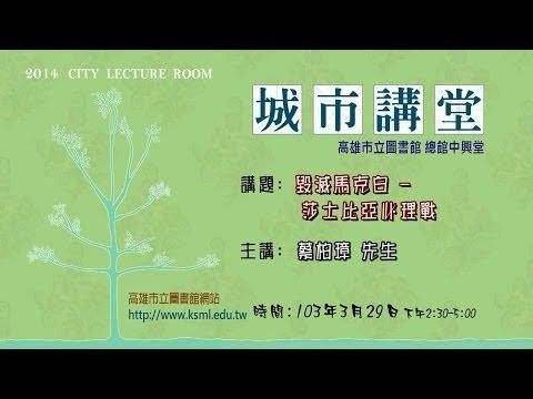 20140329高雄市立圖書館城市講堂—蔡柏璋「毀滅馬克白──莎士比亞心理戰」