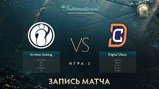 IG vs Digital Chaos, The International 2017, Групповой Этап, Игра 2