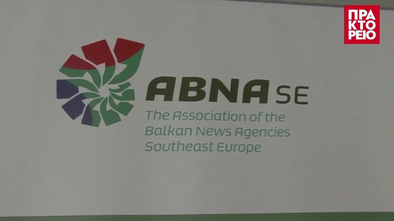 26η Γενική Συνέλευση της Ένωσης Πρακτορείων Ειδήσεων των Βαλκανίων – Νοτιανατολικής Ευρώπης