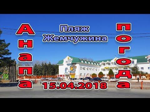 Анапа. Погода. 15.04.2018 пляж Жемчужина 4к